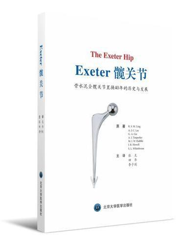EXETER髋关节
