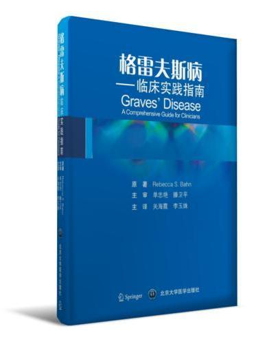 格雷夫斯病——临床实践指南