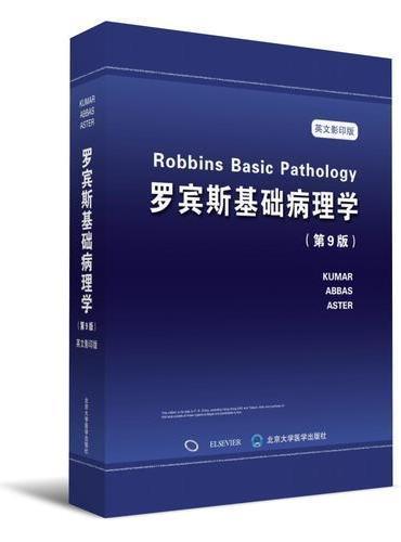 罗宾斯基础病理学(第9版)(影印)