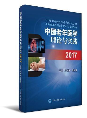 中国老年医学理论与实践2017