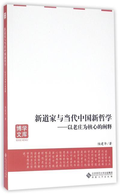 新道家与当代中国新哲学——以老庄为核心的阐释