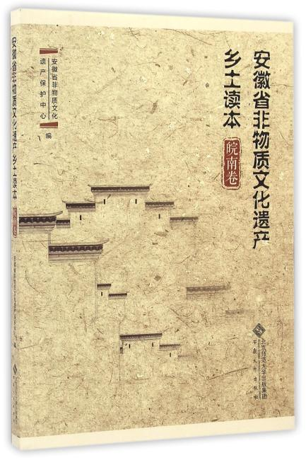安徽省非物质文化遗产乡土读本·皖南卷