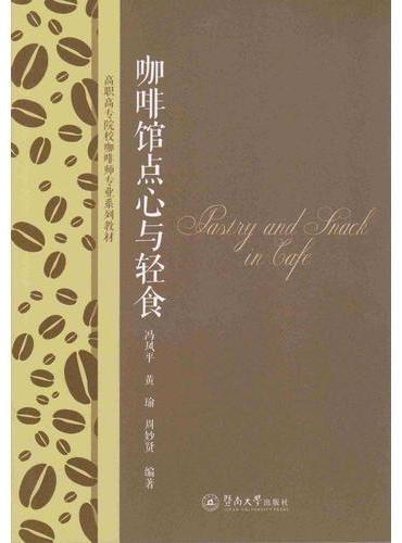 咖啡馆点心与轻食(高职高专院校咖啡师专业系列教材)
