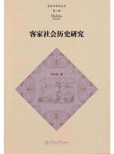 客家社会历史研究(客家学研究丛书·第二辑)