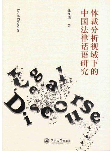 体裁分析视域下的中国法律话语研究