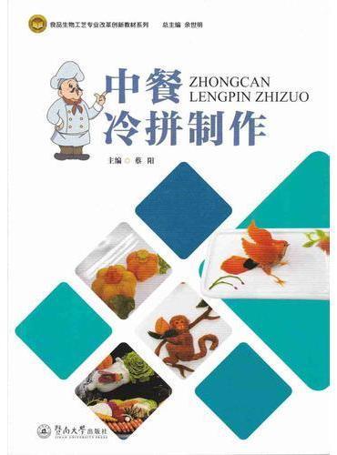 中餐冷拼制作(食品生物工艺专业改革创新教材系列)