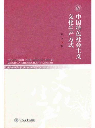 中国特色社会主义文化生产方式