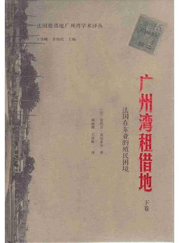 广州湾租借地:法国在东亚的殖民困境(下卷)(法国租借地广州湾学术译丛)