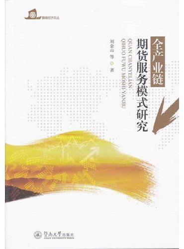 全产业链期货服务模式研究(暨南经济文丛)