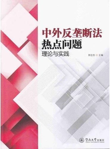 中外反垄断热点问题:理论与实践(暨南法学文库)