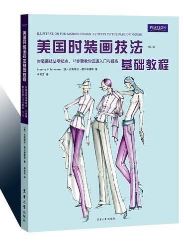 美国时装画技法基础教程(修订版)