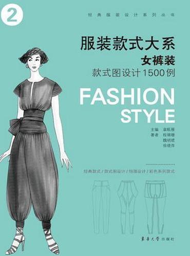 服装款式大系——女裤装款式图设计1500例