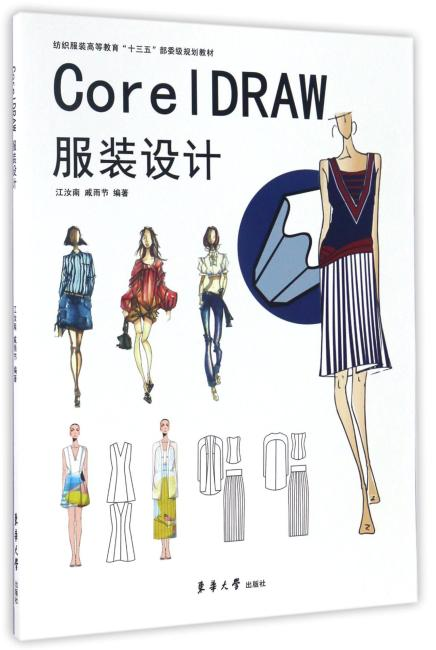 CorelDRAW服装设计