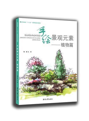 手绘景观元素——植物篇