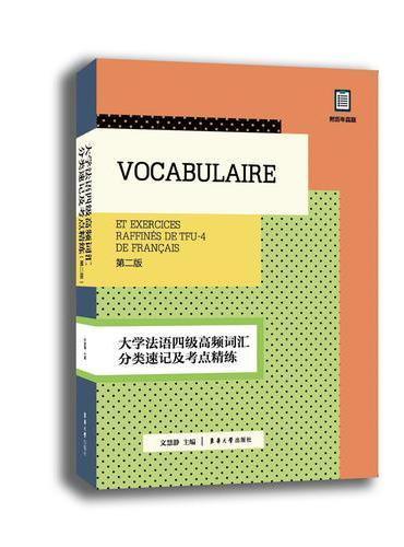 大学法语四级高频词汇分类速记及考点精练(第二版)