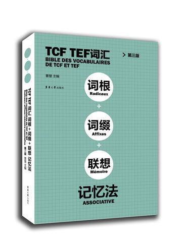 TCF TEF词汇词根词缀联想记忆法(第三版)