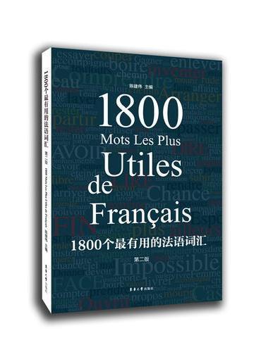 1800个最有用的法语词汇 (第二版)