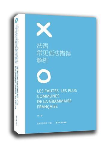 法语常见语法错误解析 (第二版)