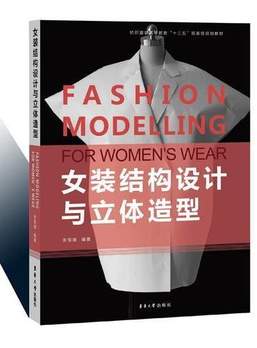 女装结构设计与立体造型