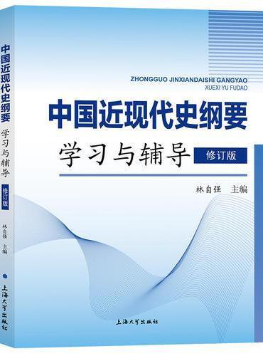 中国近现代史纲要学习与辅导(修订版)