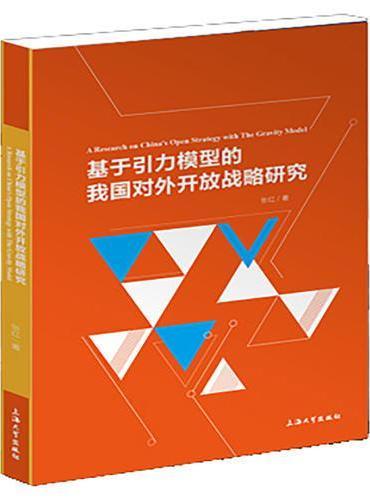 基于引力模型的中国对外开放战略研究