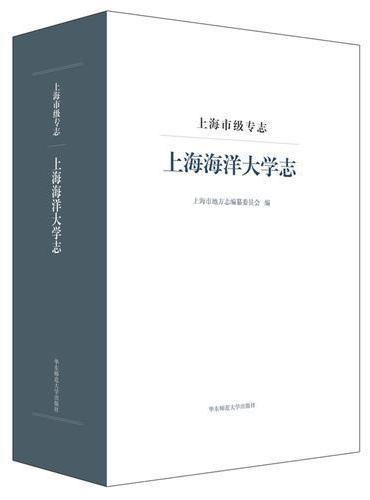 上海市级专志·上海海洋大学志