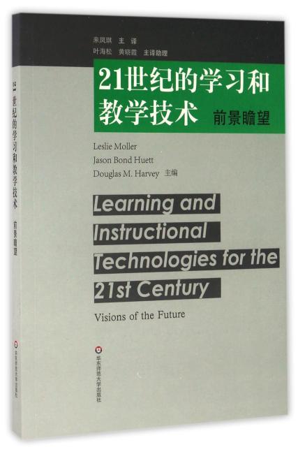 21世纪的学习和教学技术:前景瞻望