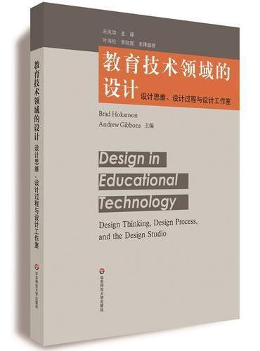 教育技术领域的设计:设计思维、设计过程与设计工作室