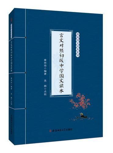 言文对照初级中学国文读本-桐城国文读本系列