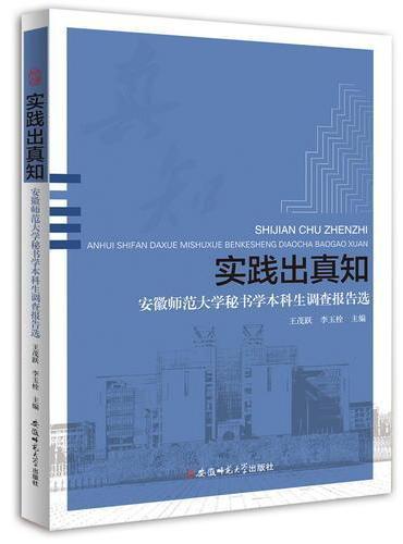 实践出真知-安徽师范大学秘书学本科生调查报告选
