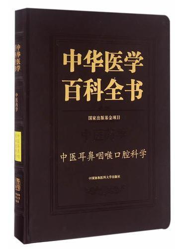 中华医学百科全书  中医耳鼻咽喉口腔科学