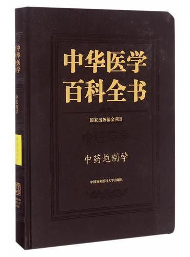 中华医学百科全书 中药炮制学
