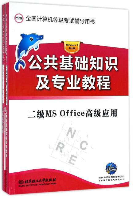 二级 MS Office 高级应用(上机真考题库)(公共基础知识及专业教程)