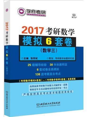 考研数学模拟6套卷(数学三)