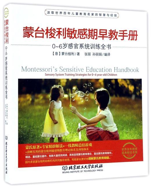 蒙台梭利敏感期早教手册——0~6岁感官系统训练全书