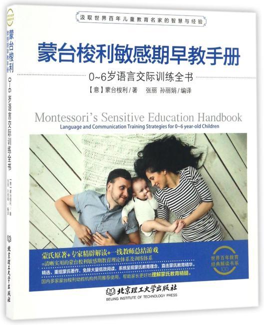 蒙台梭利敏感期早教手册——0~6岁语言交际训练全书