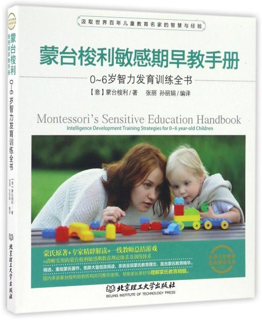 蒙台梭利敏感期早教手册——0~6岁智力发育训练全书