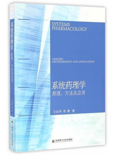 系统药理学:原理、方法及应用