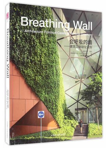 会呼吸的墙——建筑立体绿化实例(景观与建筑设计系列)