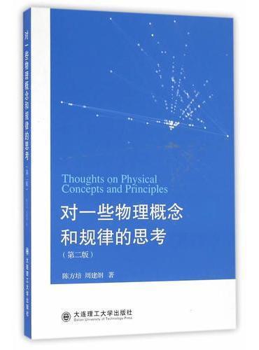 对一些物理概念和规律的思考(第二版)