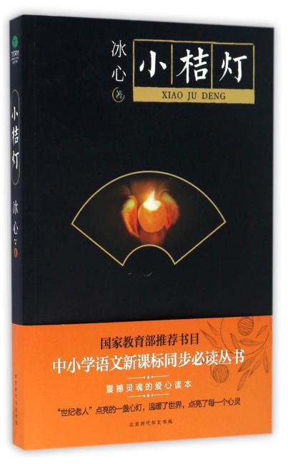小桔灯(新课标同步必读丛书)