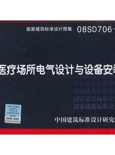 08SD706-2医疗场所电气设计与设备安装