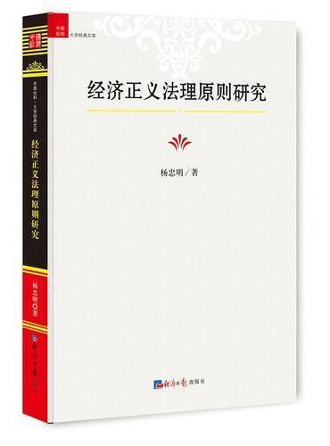 经济正义法理原则研究
