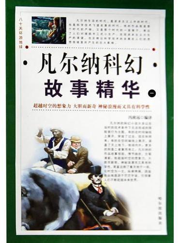 八十天环游地球:凡尔纳科幻故事精华·第一卷