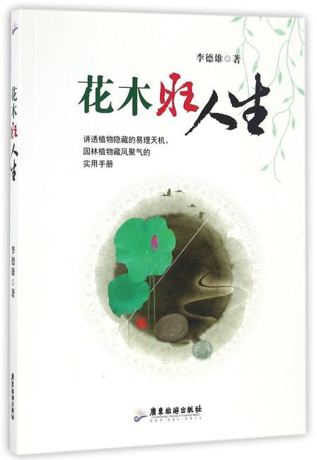 花木旺人生(新版)
