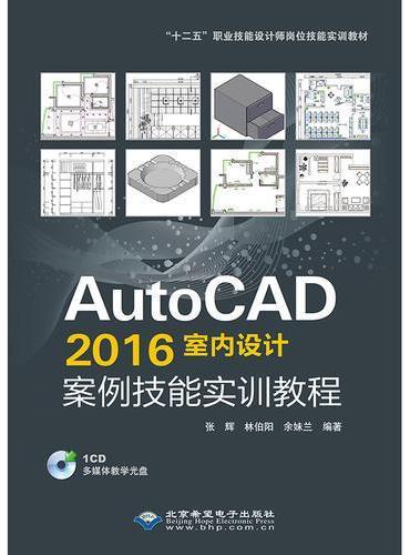 AutoCAD 2016室内设计案例技能实训教程(1CD)