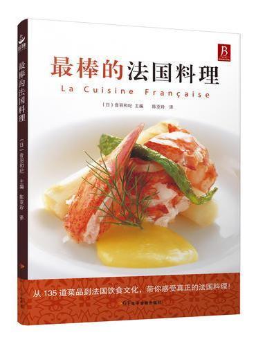 最棒的法国料理