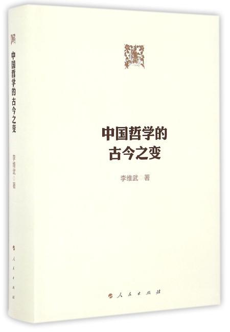 中国哲学的古今之变