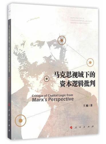 马克思视域下的资本逻辑批判
