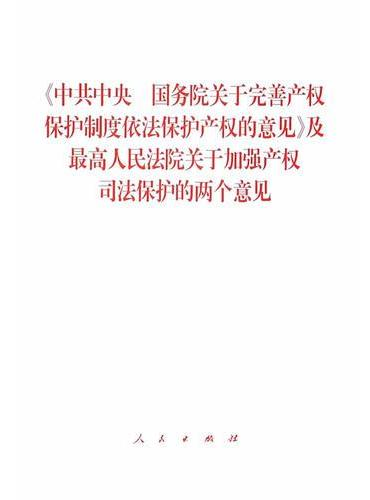 中共中央国务院关于完善产权保护制度依法保护产权的意见